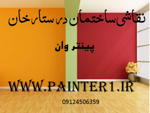 نقاش ساختمان در ستار خان