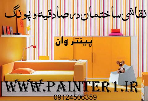 نقاشی ساختمان در صادقیه و پونک