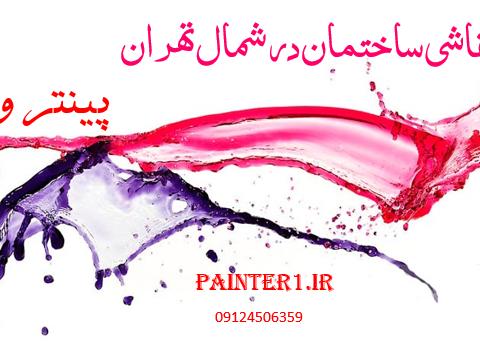 نقاشی ساختمان در شمال تهران