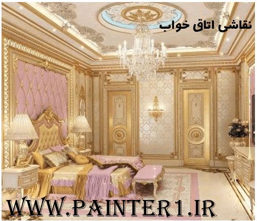 نقاشی اتاق خواب در تهران